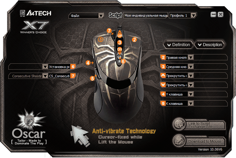A4tech x7 oscar mouse editor скачать