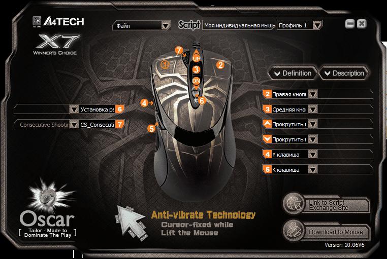 Скачать программу oscar mouse editor x7