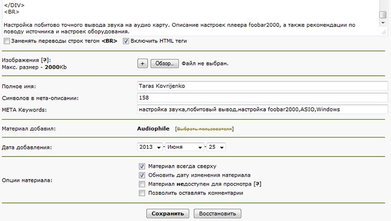 Заполнение полей META Description и META Keywords (статьи и файлы uCoz)