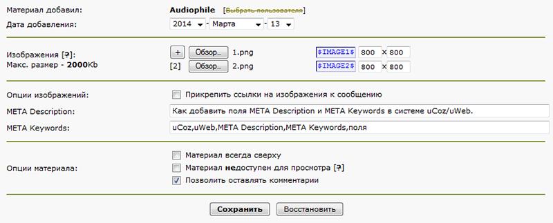 Заполнение полей META Description и META Keywords (новости и блог uCoz)
