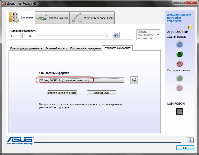 Скачать динамик на компьютер на windows 7