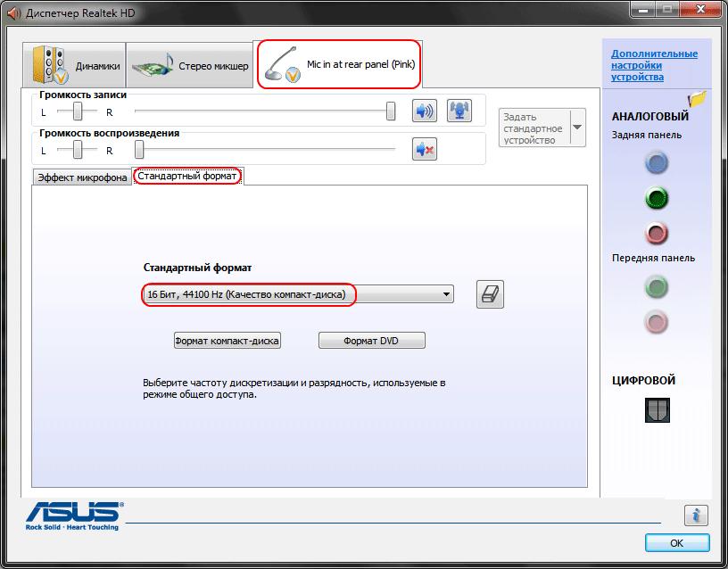 Эквалайзер на компьютер windows 7 с официального сайта