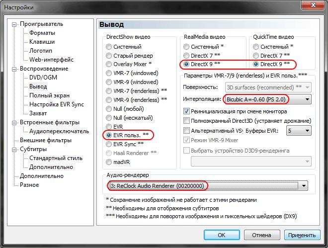 Windows Media Player нет звука - фото 11