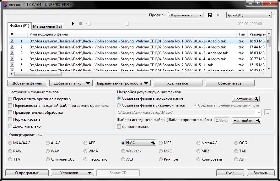инструкция Xrecode 2 - фото 8